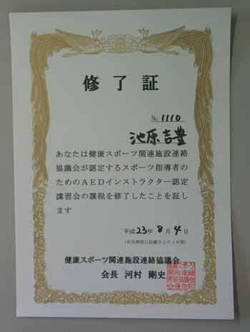 AEDインストラクター認定(修了証)