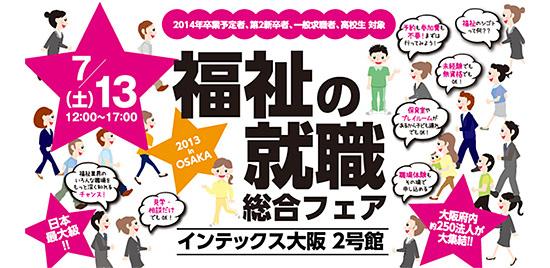 2013-071-fukushino_syusyoku