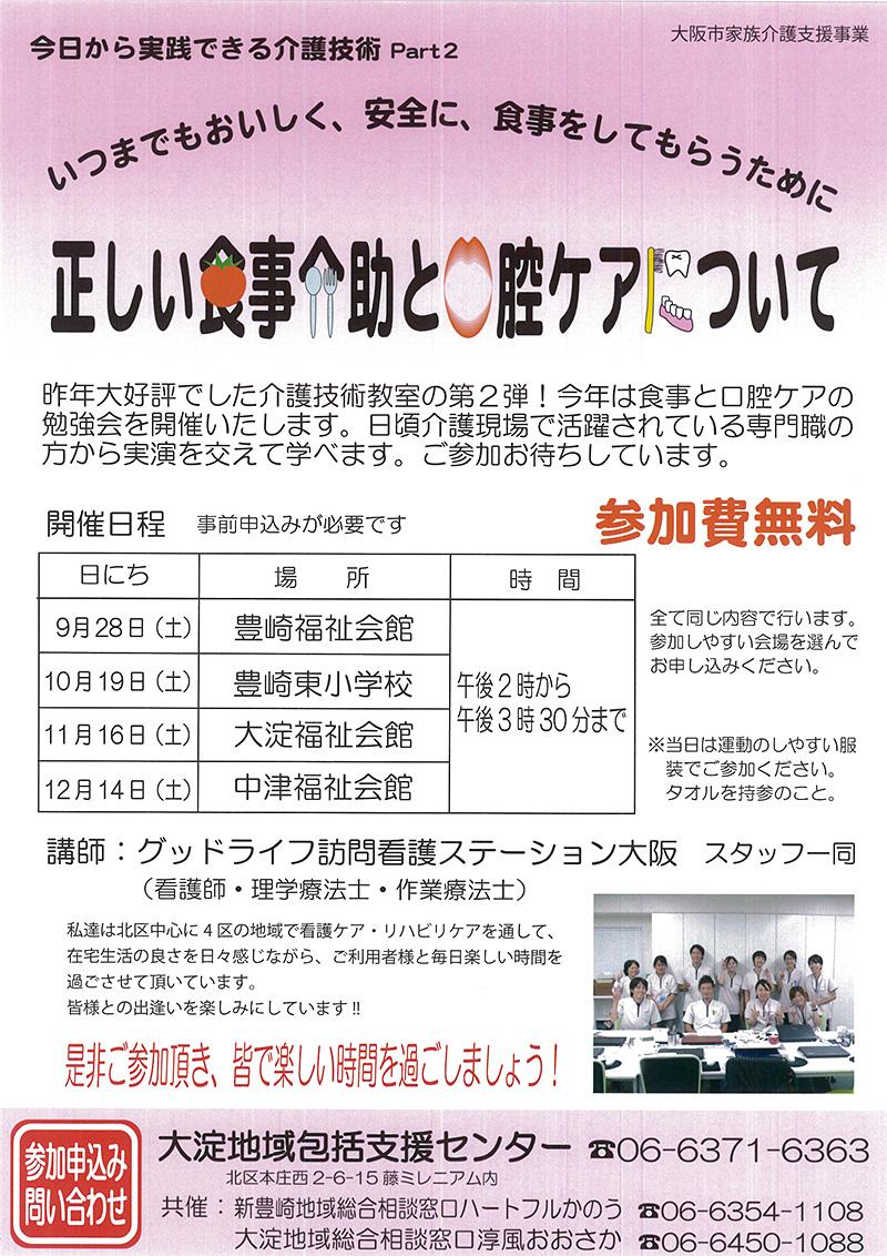 2013-0928_osaka_kaigo_benkkyokai