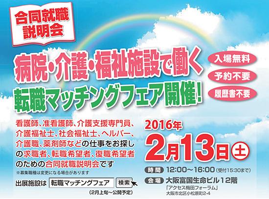 2016-0209yomiuri_fair